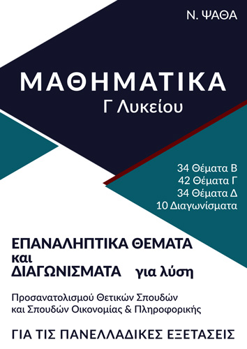 book-cover-για-λυση-web
