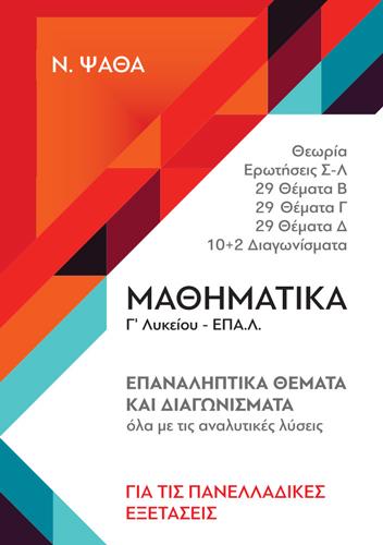 g-lykeiou-epal-psathamaths